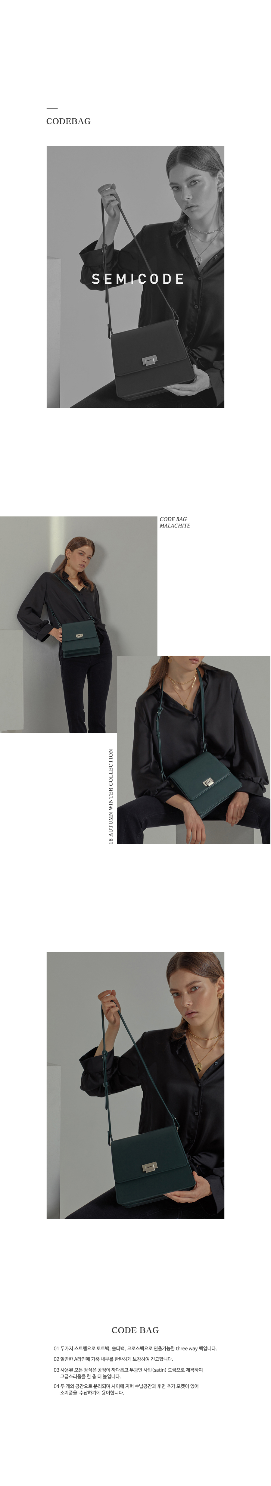 18aw_codebag_malachite_1.jpg