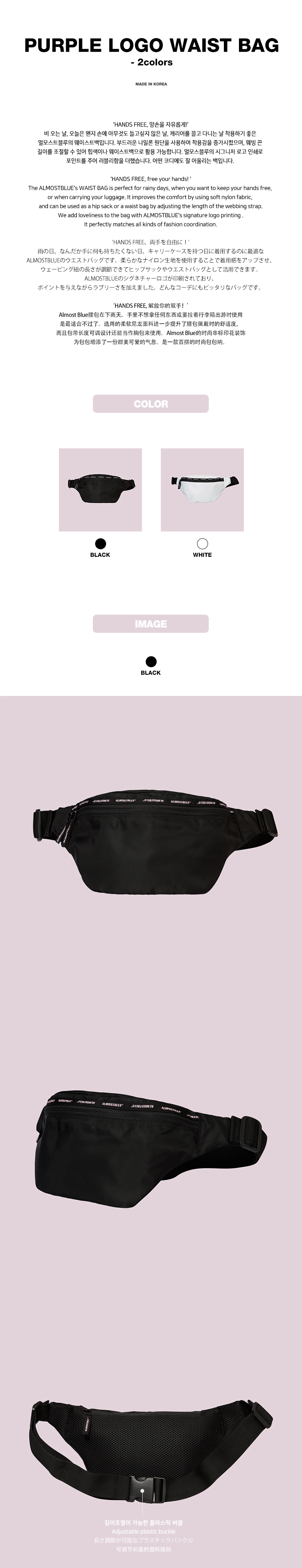 PURPLE LOGO WAIST BAG번역나누기-1.jpg