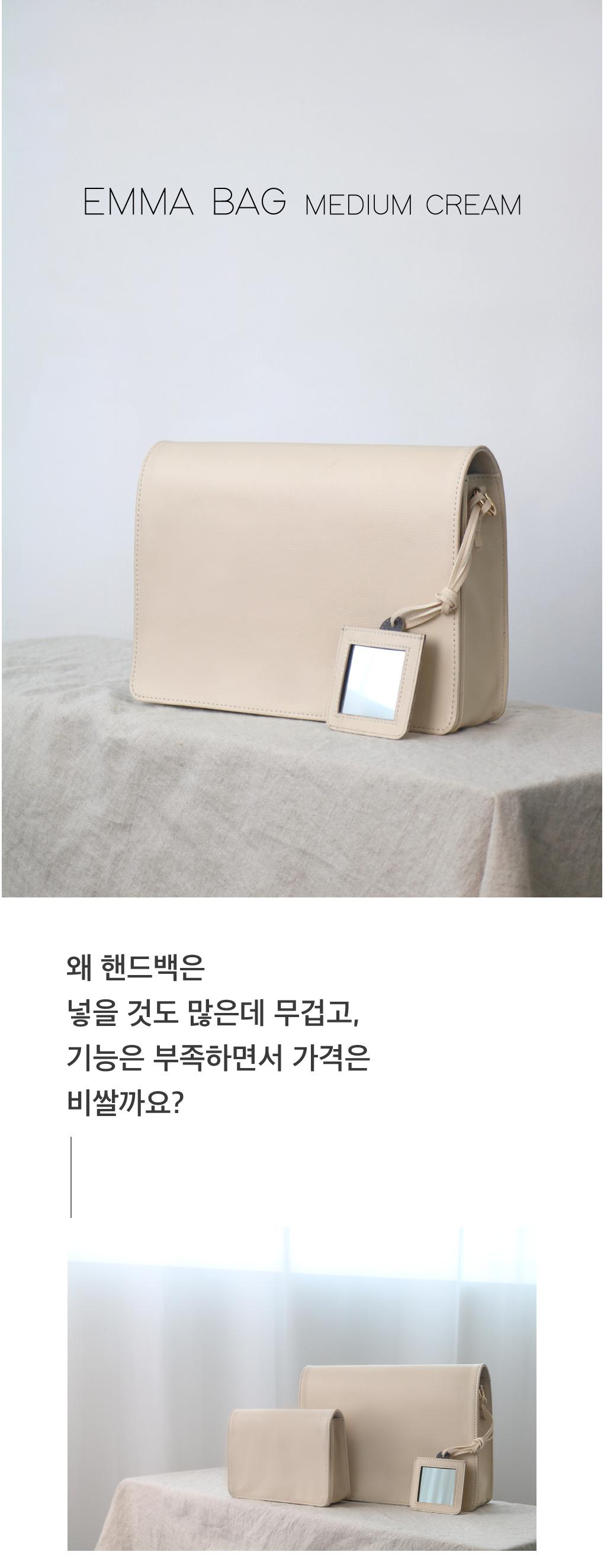 엠마백-미디엄크림-상세페이지1.jpg