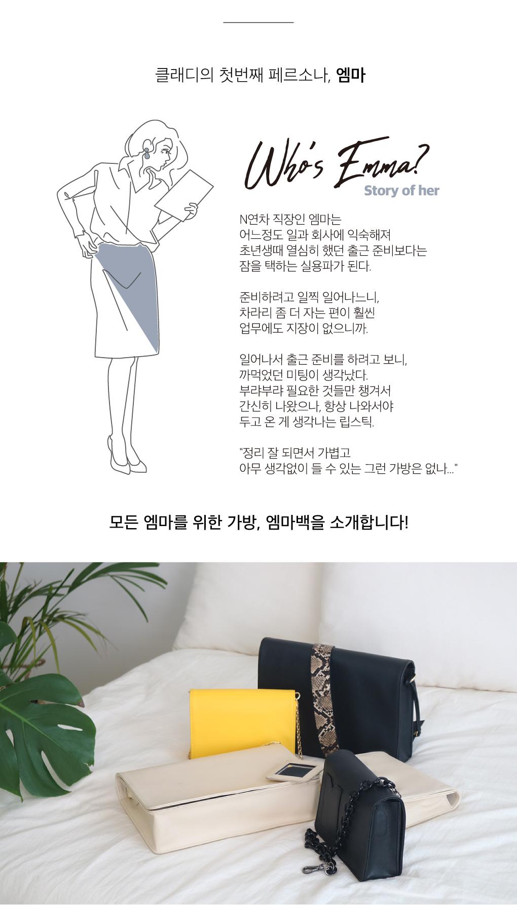 엠마백-미디엄크림-상세페이지2.jpg