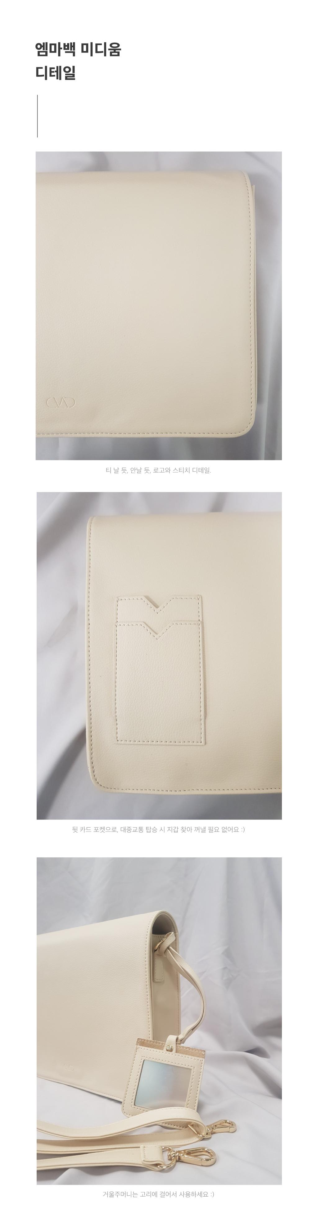 엠마백-미디엄크림-상세페이지5.jpg
