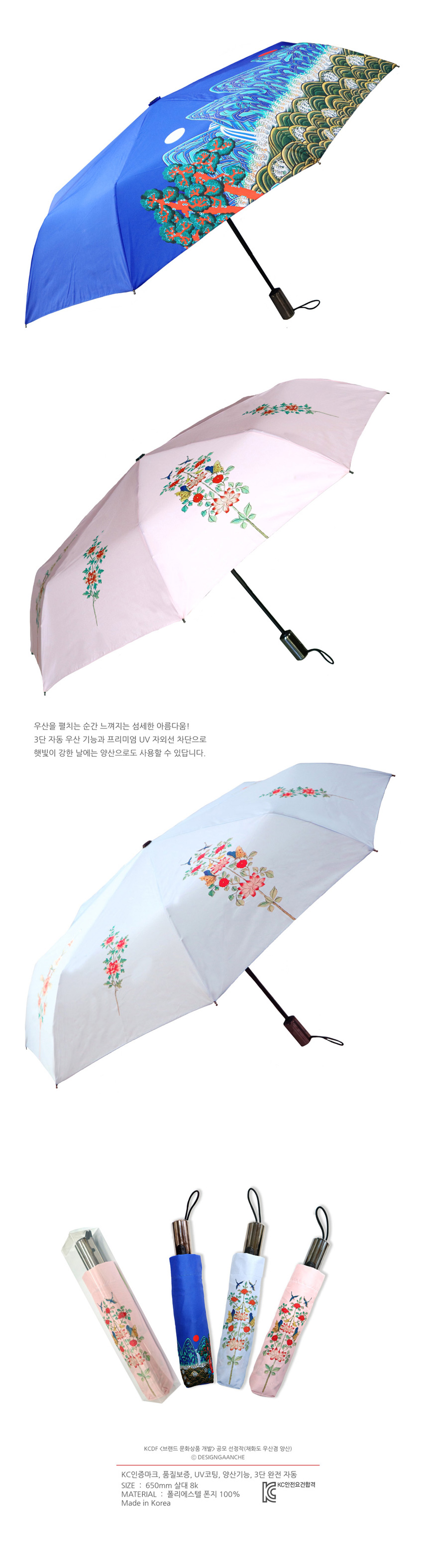 상세이미지-우산3.jpg