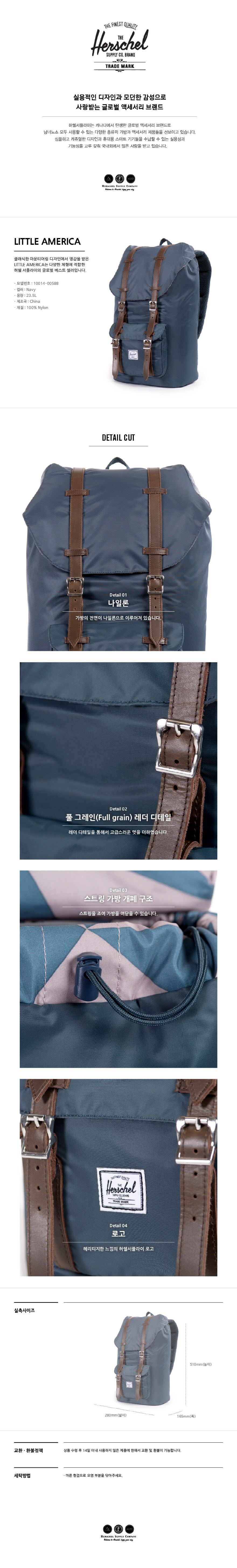 [허쉘]HERSCHEL - 2015 LITTLE AMERICA NYLON (Navy)