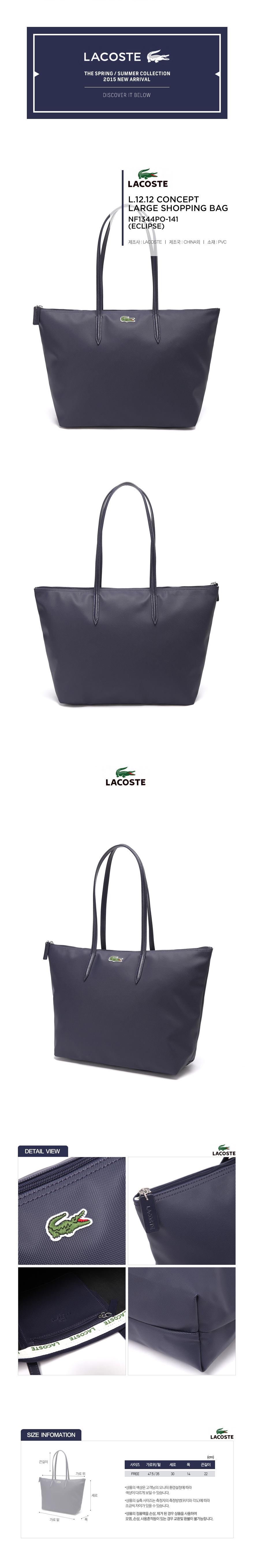 [라코스테]LACOSTE - L.12.12 CONCEPT LARGE SHOPPING BAG NF1344PO-141 (ECLIPSE) 쇼퍼백
