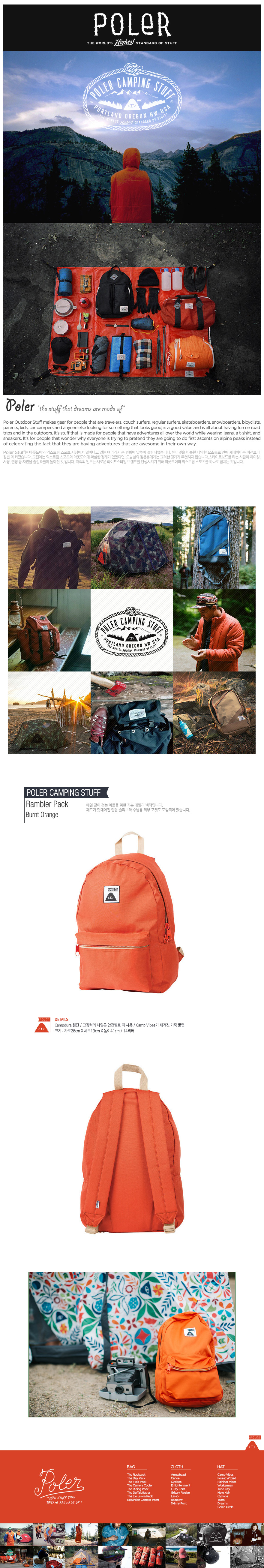[폴러스터프]POLER STUFF - 2015 Rambler Pack (Burnt Orange)