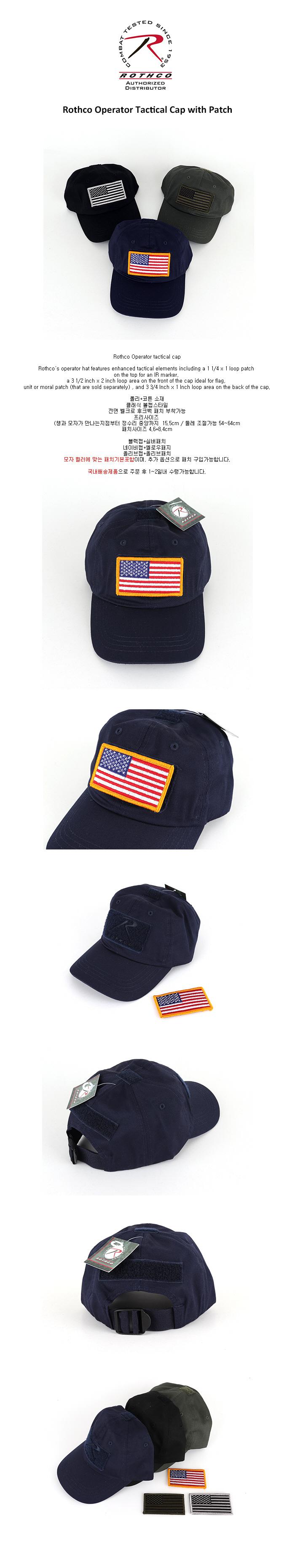 [로스코/국내배송] OPERATOR TACTICAL CAP (3컬러) 오퍼레이터 패치캡 성조기